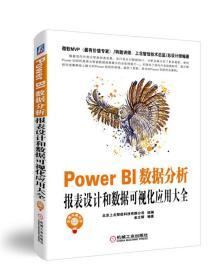 PowerBI数据分析:报表设计和数据可视化应用大全