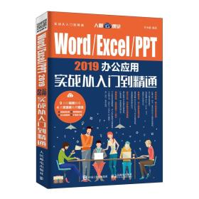 Word/Excel/PPT2019办公应用实战从入门到精通