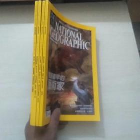 NATIONAL GEOGRAPHIC 美国国家地理杂志(繁体中文版)《2015年第1、4、5期,2014年第11期》四本合售