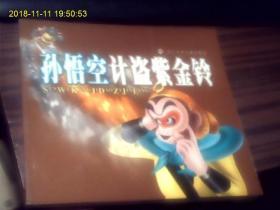 注音版连环画【孙悟空计盗紫金铃】