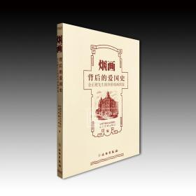 烟画背后的爱国史:金正琥先生捐涉侨烟画图鉴(平装16开)