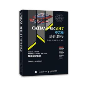 CATIAV5-6R2017中文版基础教程