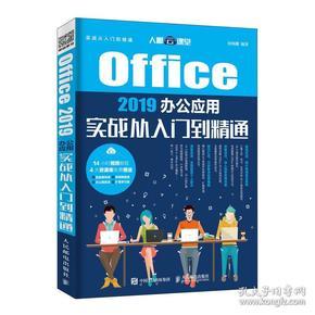 Office2019办公应用实战从入门到精通
