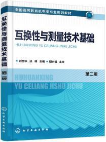 互换性与测量技术基础 第二版第2版 刘金华 谈峰 化学工业出版社 9787122334589