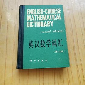 英汉数学词汇【第二版】