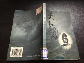 大江枭雄:徐老虎外传(03年1版1印3500册)