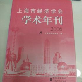 上海市经济学会学术年刊:2006