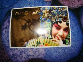 梅兰芳   彩色照片   15 cm x10cm   梅兰芳华