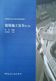 建筑施工安全(第三版)