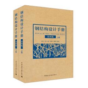 钢结构设计手册(第四版)(套装上下册)