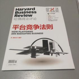 哈佛商业评论 2015年4月