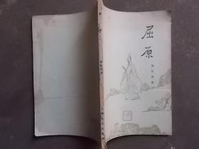 屈原   詹安泰 著  57年1版1印