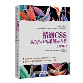 精通CSS高级Web标准解决方案第3版