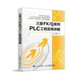 三菱FXQ系列PLC工程实例详解