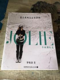 我喜欢风景是寂静的:JOLIE的亚洲行走