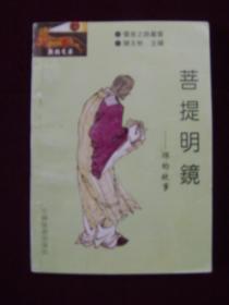 麒麟文库:菩 提明镜——禅的故事