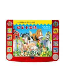 123小手指发声书欢乐小农场(爸爸妈妈讲故事,宝贝动动小手指——声音真有趣!)随书附赠电池