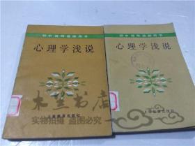 初中教师进修用书 心理学浅说  秦和鸣 上海教育出版社 1986年4月 32开平装