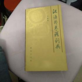 汉语外来语词典(请看图)