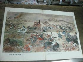 教学挂图 :赤眉军无盐大捷【 刘凌仓作】