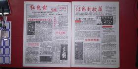 红包封收藏 试刊号、创刊号(2006)每期4版
