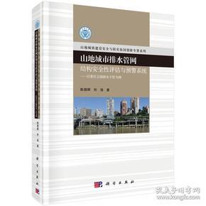 山地城市排水管网结构安全性评估与预警系统:以重庆主城排水干管为例