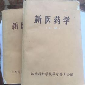 正版现货 新医药学 (上、下)试用教材 江西药科学校 编 图是实物