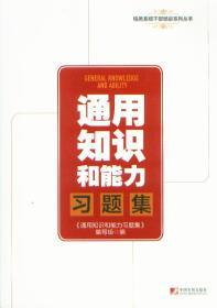 税务系统干部培训系列丛书: 通用知识和能力习题集