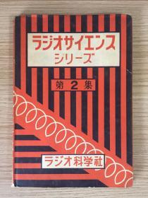 1953年日本出版《無線電科學系列第2集:線輪 蓄電器 抵抗》,青少年讀本,卡通風格插圖,精裝有書衣,32開