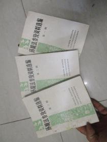 环境法参考资料汇编:第一、二、三辑    3本合售   货号25-7
