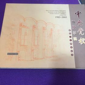 中央党校函授学院建院二十周年纪念邮票。(精品邮票珍藏册)