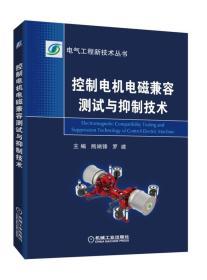 控制电机电磁兼容测试与抑制技术9787111617884(E2南4)