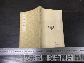 丛书集成初编  先拨志始【民国初版】