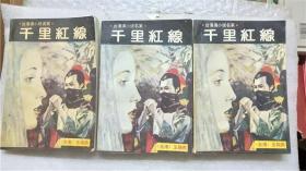千里红线(三册全)