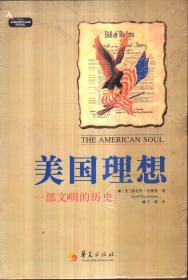 美国理想:一部文明的历史