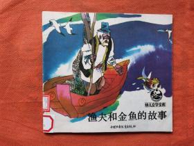 渔夫和金鱼的故事【幼儿文学宝库】24开连环画