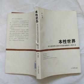 本性世界 : 论人类本性以及作为本性现象的人类社会