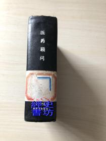 民国20年初版 《医药顾问》(19卷全,另附 《药性纲目》)