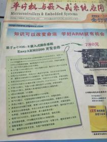 【正版图书】单片机与嵌入式系统应用合订本(2003年 7~12期)