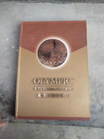 永恒的辉煌历届奥运会举办国硬币
