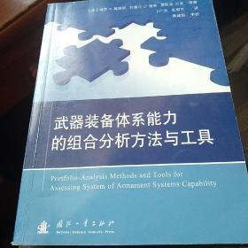 武器装备体系能力的组合分析方法与工具