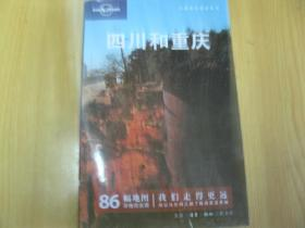 中国旅行指南四川和重庆86幅他图