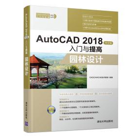 AutoCAD2018中文版入门与提高——园林设计(CAD/CAM/CAE入门与提高系列丛书)