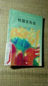 校园文化论  馆藏