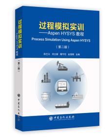 过程模拟实训——AspenHYSYS教程(第二版)