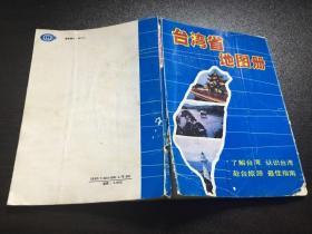 台湾省地图册(89年1版3印)