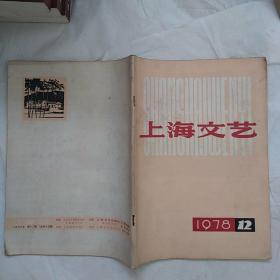 上海文艺1978年第12期(总第15期)