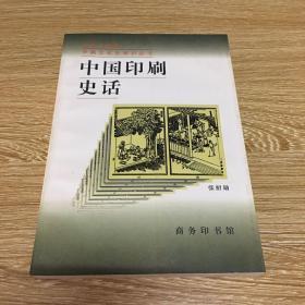 中国印刷史话