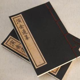 演禽通纂 共2卷2册书 禽遁大全 演禽禄命绝学