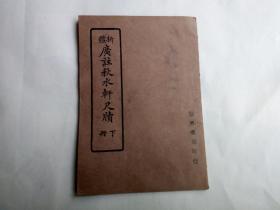 广注秋水选轩尺 下册